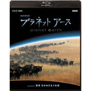 NHKスペシャル プラネットアース Episode 6 草原 命せめぎあう大地 [Blu-ray]|guruguru