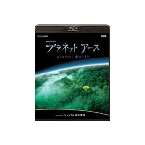 NHKスペシャル プラネットアース Episode 9 ジャングル 緑の魔境 [Blu-ray]|guruguru