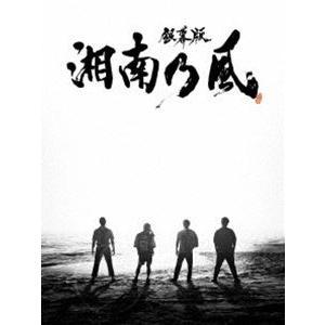 銀幕版 湘南乃風 完全版 初回限定生産Blu-ray BOX [Blu-ray]|guruguru