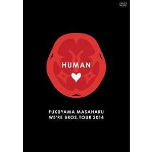 福山雅治/FUKUYAMA MASAHARU WE'RE BROS.TOUR 2014 HUMAN【DVD通常盤】 [DVD]|guruguru