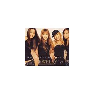 JEWELRY / 胸いっぱいのこの愛を 誰より君に(通常版) [CD]|guruguru