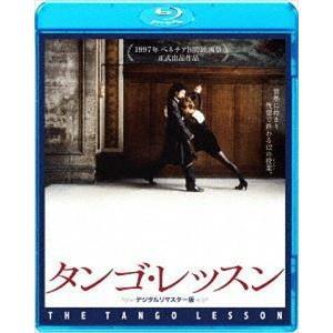 タンゴ・レッスン デジタルリマスター版 [Blu-ray]|guruguru