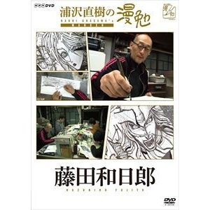 浦沢直樹の漫勉 藤田和日郎 [DVD]|guruguru