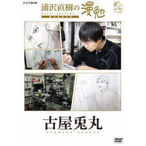 浦沢直樹の漫勉 古屋兎丸 [DVD]|guruguru
