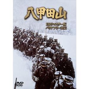 八甲田山 HDリマスター版(バリアフリー対応) [DVD] guruguru