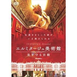 エルミタージュ美術館 美を守る宮殿 [DVD]