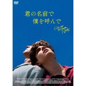 君の名前で僕を呼んで [DVD] guruguru