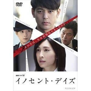 連続ドラマW イノセント・デイズ [DVD] guruguru