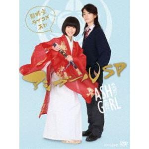 アシガールSP〜超時空ラブコメ再び〜 [DVD]|guruguru