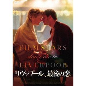 リヴァプール、最後の恋 [DVD]|guruguru