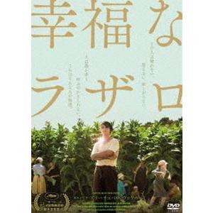 幸福なラザロ [DVD]
