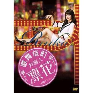 歌舞伎町弁護人 凛花 DVD-BOX [DVD]|guruguru
