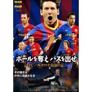 ボールを奪え パスを出せ/FCバルセロナ最強の証 [DVD]