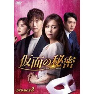 仮面の秘密 DVD-BOX3 [DVD]