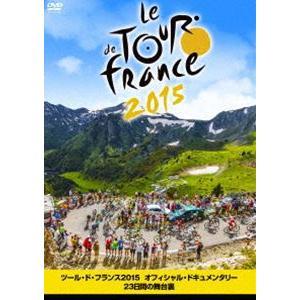 ツール・ド・フランス2015 オフィシャル・ドキュメンタリー23日間の舞台裏 [DVD]|guruguru
