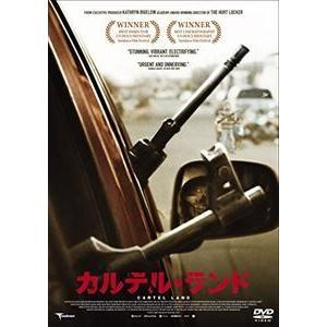 カルテル・ランド [DVD]