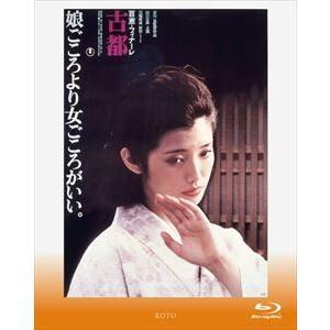 古都 [Blu-ray]|guruguru