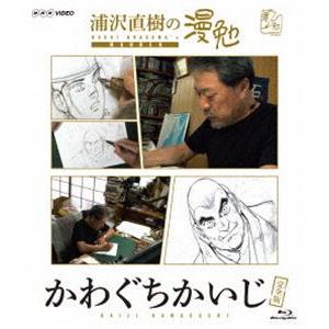 浦沢直樹の漫勉 かわぐちかいじ Blu-ray [Blu-ray]|guruguru
