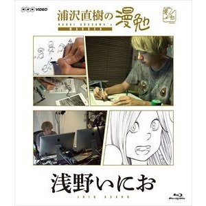 浦沢直樹の漫勉 浅野いにお Blu-ray [Blu-ray]|guruguru