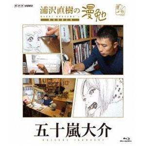 浦沢直樹の漫勉 五十嵐大介 Blu-ray [Blu-ray]|guruguru