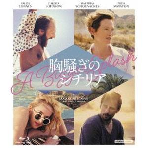 胸騒ぎのシチリア [Blu-ray]|guruguru