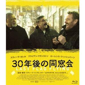 30年後の同窓会 [Blu-ray]|guruguru