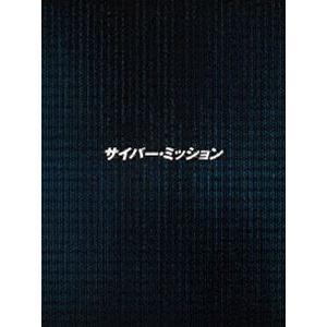 サイバー・ミッション Blu-ray豪華版 [Blu-ray]