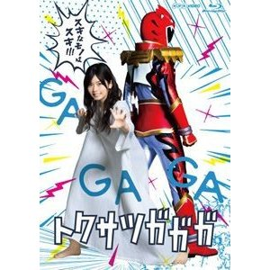 トクサツガガガ Blu-ray BOX [Blu-ray]|guruguru