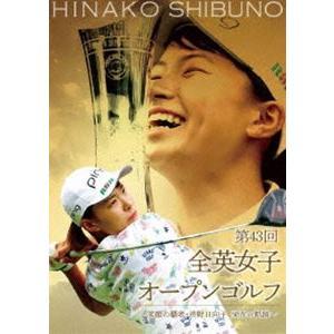 第43回全英女子オープンゴルフ 〜笑顔の覇者・渋野日向子 栄光の軌跡〜 Blu-ray豪華版 [Blu-ray]