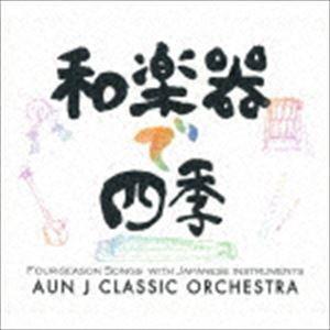 AUN Jクラシックオーケストラ / 和楽器で四季 [CD]