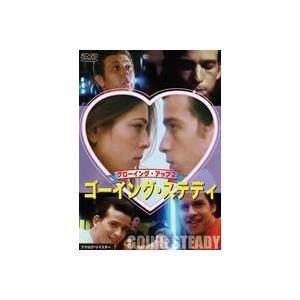 ゴーイング・ステディ [DVD]