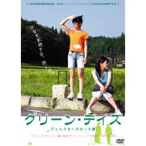 グリーン・デイズ ディレクターズカット版 DVD|guruguru