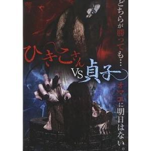 ひきこさん VS 貞子 [DVD]
