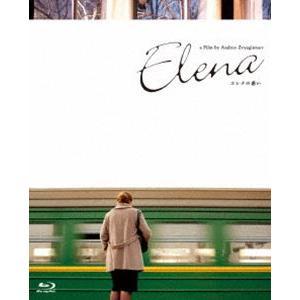 エレナの惑い アンドレイ・ズビャギンツェフ [Blu-ray]|guruguru
