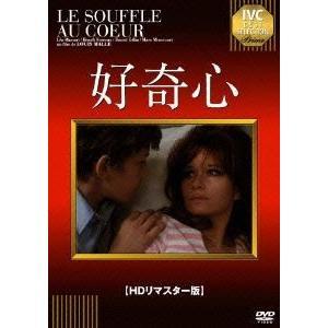 好奇心 [DVD]