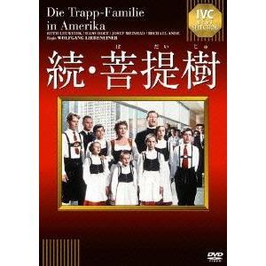 続・菩提樹 [DVD]|guruguru