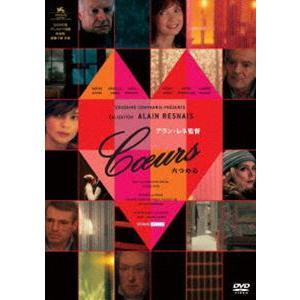 六つの心 アラン・レネ [DVD] guruguru