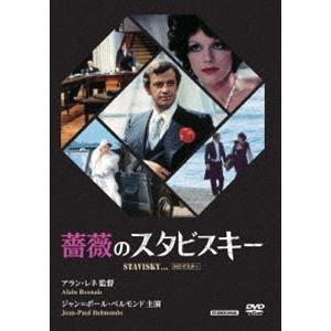 薔薇のスタビスキー HDマスター [DVD] guruguru