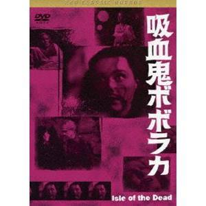 黒沢清監督 推薦 吸血鬼ボボラカ [DVD]|guruguru