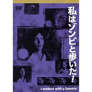 黒沢清監督 推薦 私はゾンビと歩いた! [DVD]|guruguru