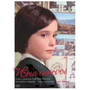 カラスの飼育 カルロス・サウラ HDマスター [DVD]|guruguru