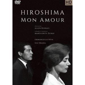 二十四時間の情事 ヒロシマ・モナムール アラン・レネ HDマスター [DVD] guruguru