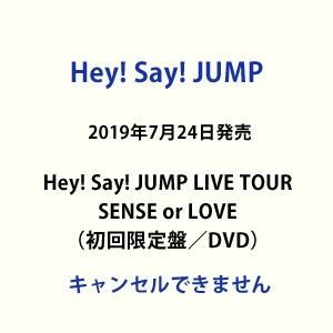 Hey!Say!JUMP LIVE TOUR SENSE or LOVE(初回限定盤) [DVD]|guruguru