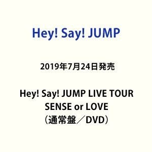 Hey!Say!JUMP LIVE TOUR SENSE or LOVE [DVD]|guruguru