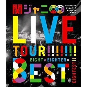 関ジャニ∞/KANJANI∞ LIVE TOUR!! 8EST 〜みんなの想いはどうなんだい?僕らの想いは無限大!!〜 [Blu-ray] guruguru