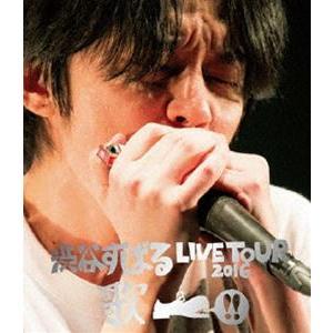 渋谷すばる LIVE TOUR 2016 歌 [Blu-ray]|guruguru