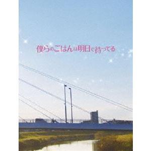 僕らのごはんは明日で待ってる [Blu-ray]|guruguru