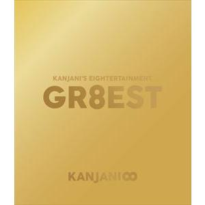 関ジャニ∞/関ジャニ's エイターテインメント GR8EST(Blu-ray 盤) [Blu-ray] guruguru