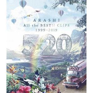 嵐/5×20 All the BEST!! CLIPS 1999-2019(通常盤) [Blu-ray]|guruguru