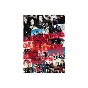 LEGEND OF 90's J-ROCK BEST LIVE & CLIPS [DVD]|guruguru